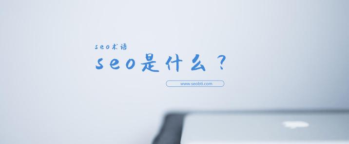 你了解seo吗?seo是什么?