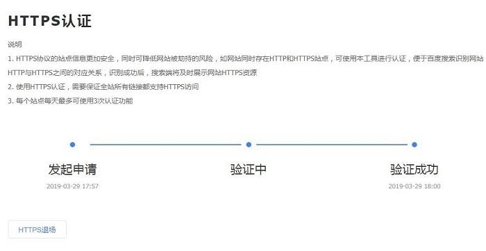 百度站长后台https改造认证