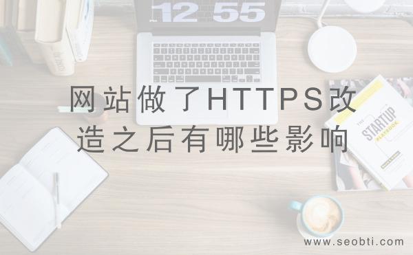 浅谈网站做了HTTPS改造之后的影响