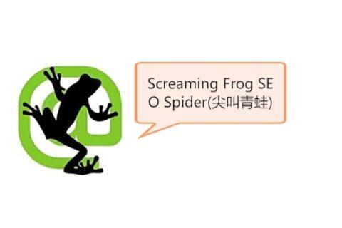 尖叫青蛙怎么检查网站死链并定位死链出现在哪个页面?