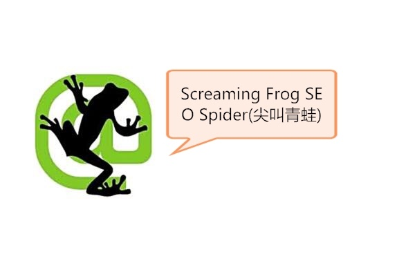 Screaming Frog SEO Spider(尖叫青蛙)