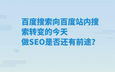 百度搜索向百度站内搜索转变的今天 做SEO是否还有前途?