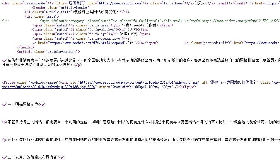 SEO中html代码一些需要注意的使用规范