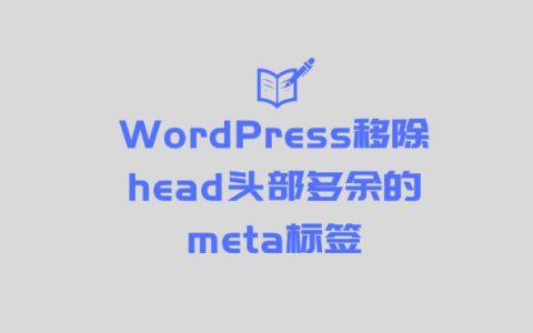 WordPress网站移除head头部不必要的meta标签