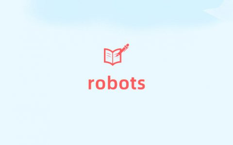 robots文件介绍、作用及写法