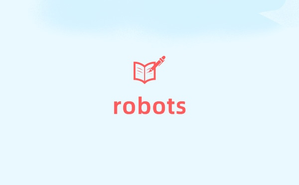 Robots文件
