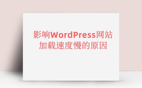 影响WordPress网站加载速度慢的原因