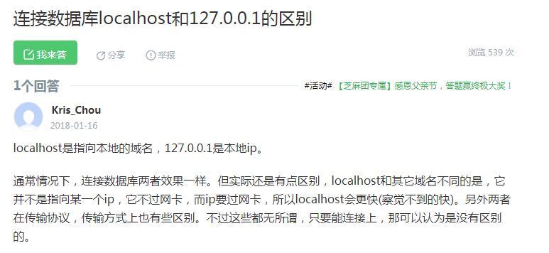 连接数据库localhost和127.0.0.1的区别