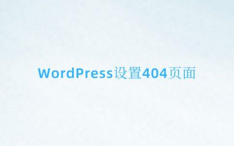 Wordpress怎么设置404页面?附简易404模板