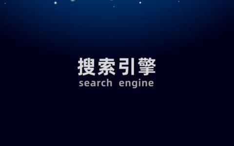 搜索引擎介绍