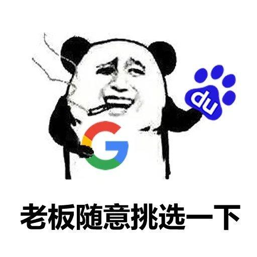 如何从百度 SEO 转到 Google SEO