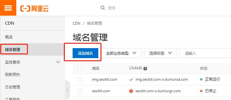 Wordpress站点实现静态资源CDN加速方法,附阿里云CDN配置教程