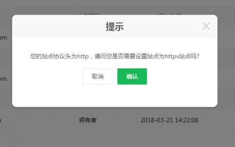 喜讯!360站长平台也支持设置HTTPS