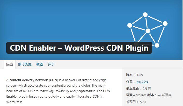 CDN Enabler插件使用说明及功能介绍
