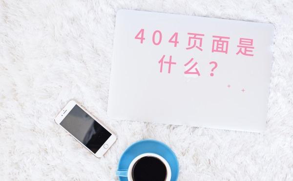 什么是404页面?404页面有什么作用?