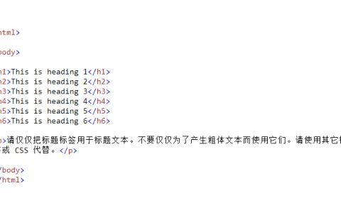 浅谈HTML代码中几个着重标签在SEO优化中的用法
