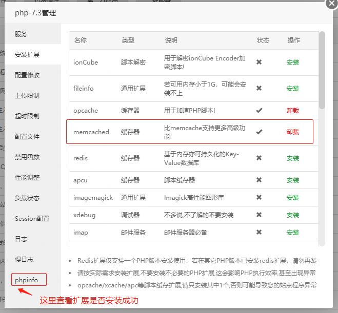 宝塔下借助 Memcached 加速wordpressw网站(附插件配置方法)