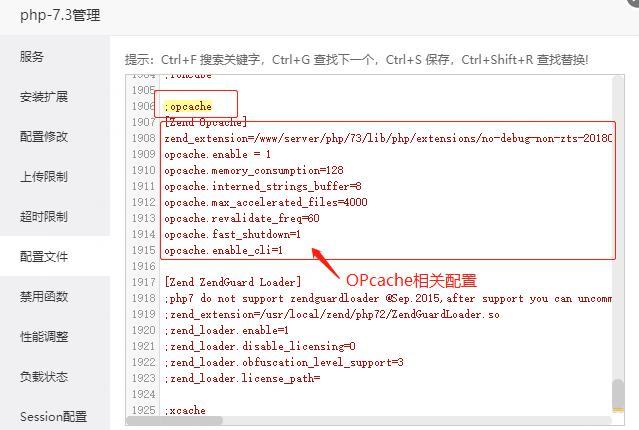 WordPress 站点启用 OPcache 进行 PHP 代码编译加速