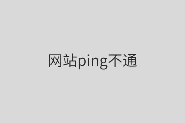 网站ping不通是什么原因?网站ping不通该怎么解决?