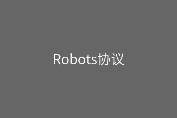 通过robots协议屏蔽搜索引擎抓取网站内容