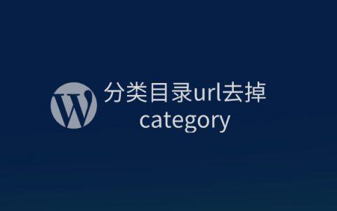wordpress站点分类目录url去掉category方法