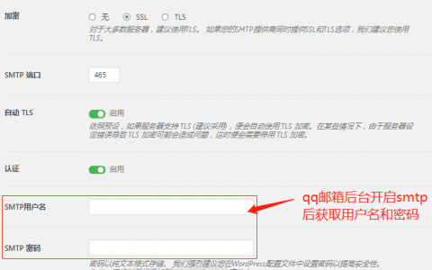 WordPress 配置SMTP邮件发送插件:WP Mail SMTP