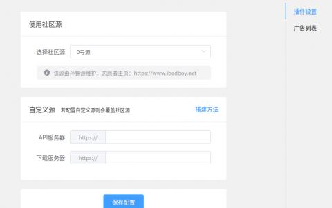 解决WordPress网站更新时报429错误方法:安装 WP-China-Yes 插件即刻解决