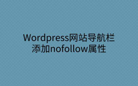 为Wordpress网站导航栏链接添加nofollow属性