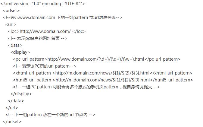 各中文搜索引擎移动适配规则全解析