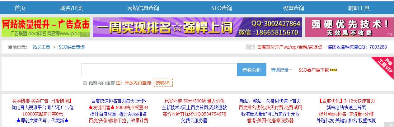 站长日常分析网站数据常用的SEO工具推荐