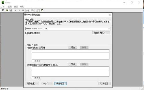 网站死链检测工具推荐