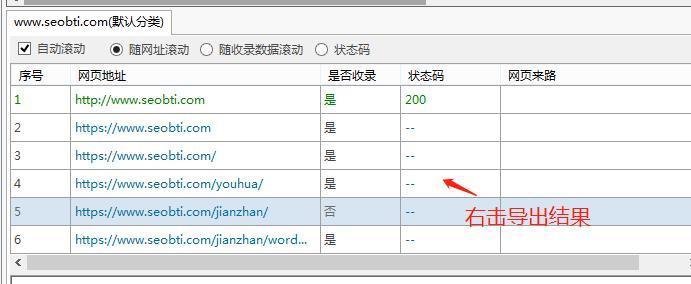 批量查网站百度收录工具推荐(附使用说明)