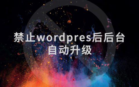 wordpress后台自动升级,要如何禁止关闭?