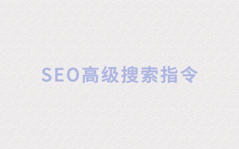 「SEO指令」实用的SEO高级搜索指令,很多SEOer都不知道