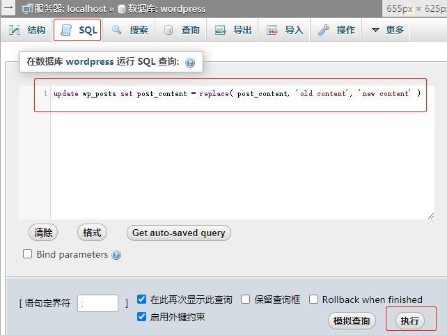 Wordpress 网站使用SQL指令批量替换数据库内容