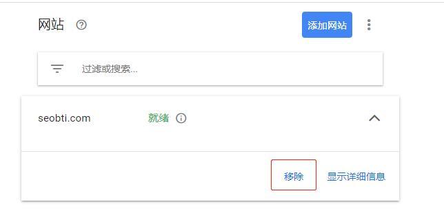 Google Adsense pin码人工审核通过后,网站再次审核提示出现错误怎么办?