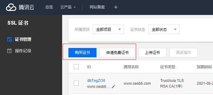 网站改造https的正确做法(以宝塔面板部署https为例)