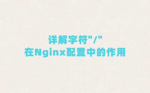 """字符""""/""""在Nginx配置中的作用"""