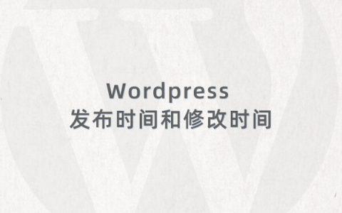 Wordpress 文章或页面获取发布时间和修改时间