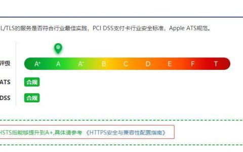 网站HTTPS配置HTTP严格传输安全(HSTS)方法