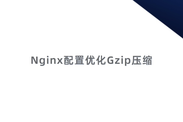 Nginx环境下优化Gzip压缩对MIME类型的输出