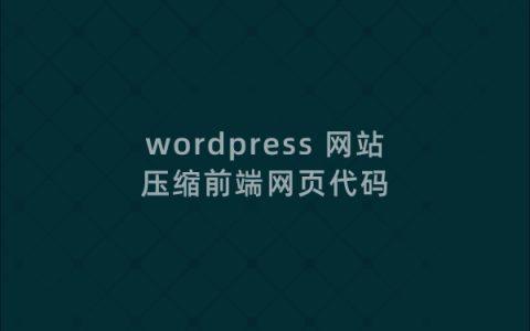 Wordpress 网站压缩前端html代码