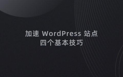 优化 WordPress 网站打开速度的四个基本技巧