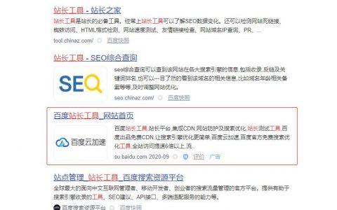 百度搜索结果页进一步调整,百度SEO更难做了