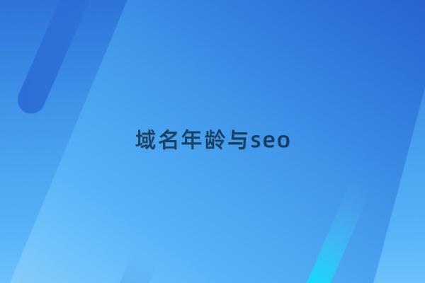 你错了,域名年龄对seo的影响也许不大