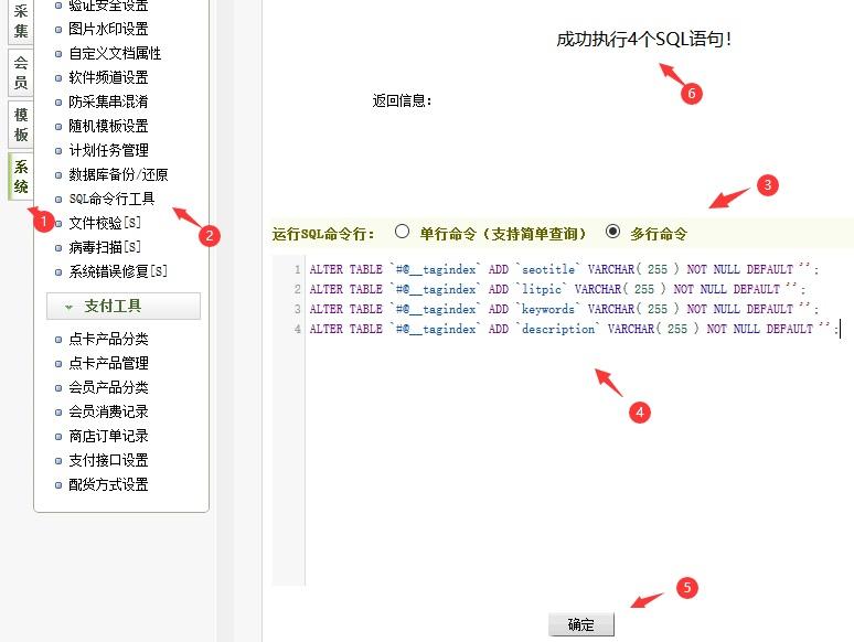 织梦dedecms tag 标签自定义tdk信息