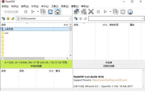 FlashFXP 5.4 绿色免安装版下载,直接使用免激活