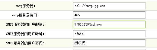 织梦cms自定义表单配置邮件提醒(发送)功能