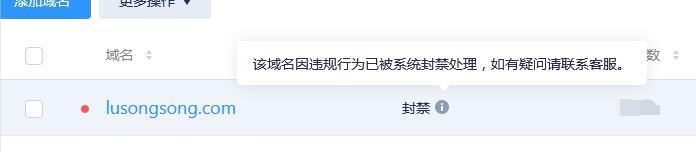 卢松松博客因内容涉政,域名被封禁