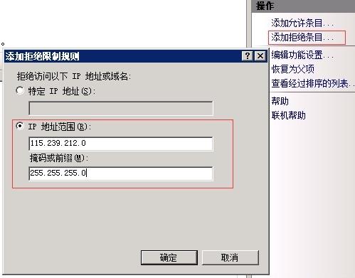 IIS服务器禁止某个IP或IP地址范围访问网站的方法